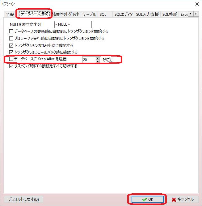 A5:SQL(データベースにKeepAliveを送信)