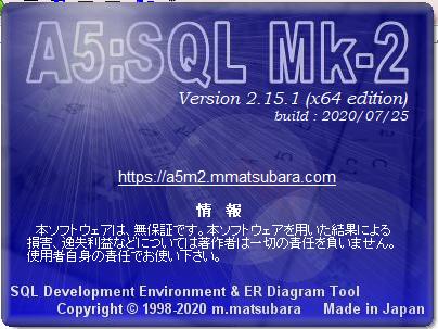 A5:SQL(スプラッシュ画面)