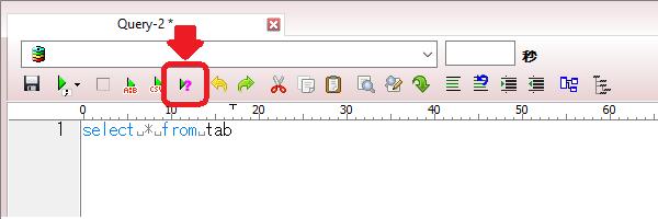 A5:SQL(実行計画アイコン)