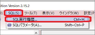 A5:SQL(SQL⇒SQL実行履歴メニュー)