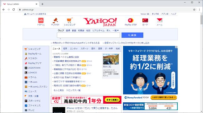 Chrome(Yahooトップページ)
