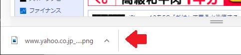 Chrome(ダウンロード)