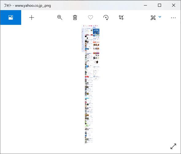 Webページ全体のスクリーンショット