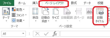 Excel(ページレイアウト⇒印刷タイトル)