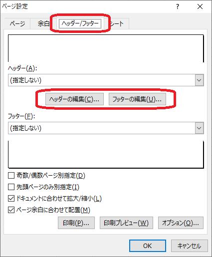 Excel(ページ設定画面)