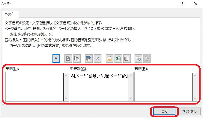 Excel(ヘッダー画面)