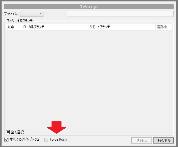 SourceTree(強制プッシュ無効状態)