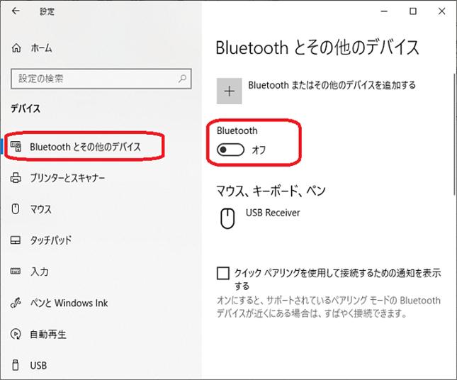 Windows(Bluetoothオン/オフ)