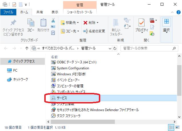 Windows(エクスプローラ - サービス)