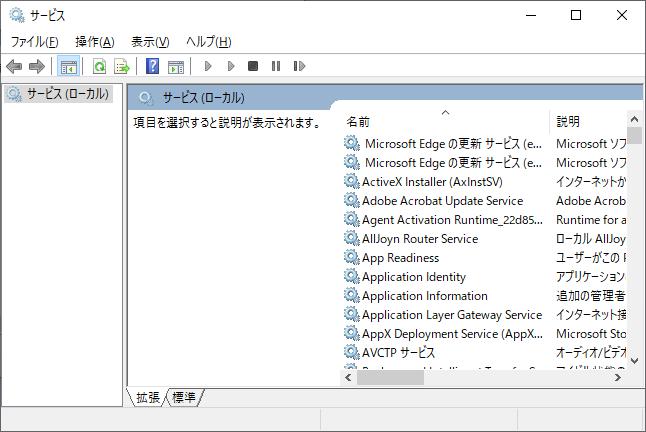 Windows(サービス画面)