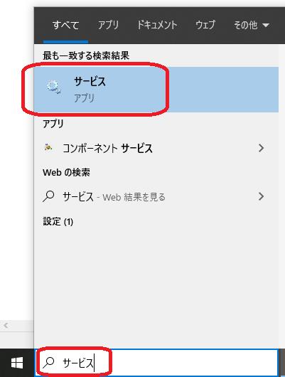 Windows(検索ボックス「サービス」)