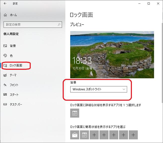 Windows(ロック画面-背景)