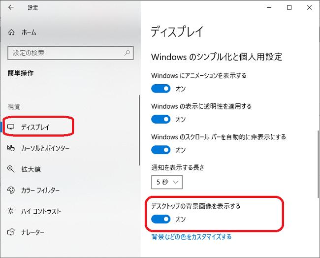 Windows(デスクトップの背景画像を表示する)
