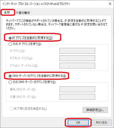 Windows(IPアドレスを自動的に取得する)