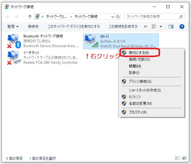 Windows(ネットワーク接続画面)