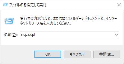 Windows(ファイル名を指定して実行「ncpa.cpl」)