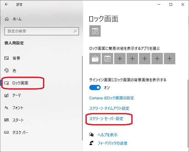 Windows(スクリーンセーバー設定)
