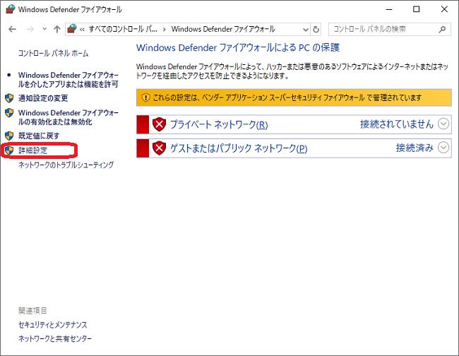 Windows(WindowsDefenderファイアウォール画面)