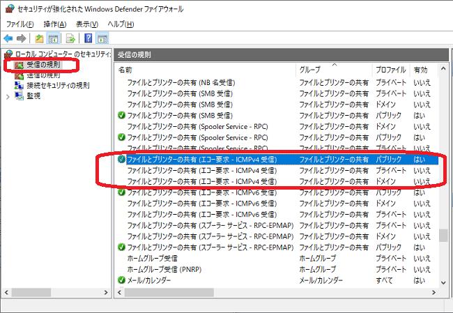 Windows(セキュリティが強化されたWindowsDefenderファイアウォール画面)