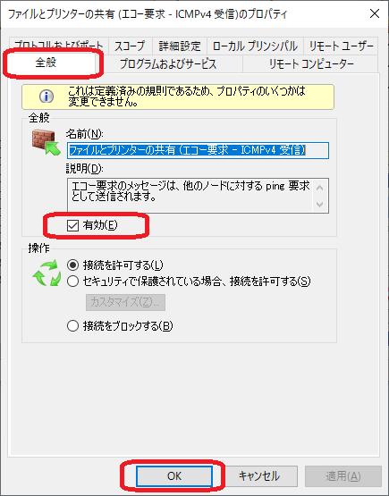 Windows(ファイルとプリンターの共有のプロパティ)