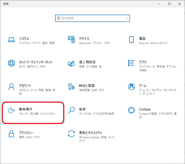 Windows(設定「簡単操作」)