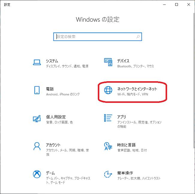 Windows(設定「ネットワークとインターネット」)