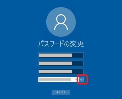 Windows(パスワード変更画面)