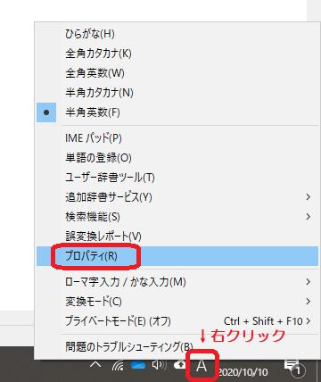 Windows(IMEプロパティ)
