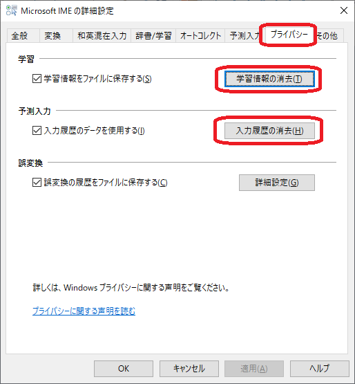 Windows(Microsoft IMEの詳細設定「プライバシー」)
