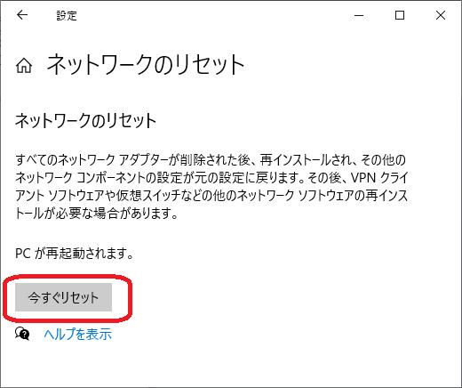 Windows(ネットワークのリセット確認メッセージ)
