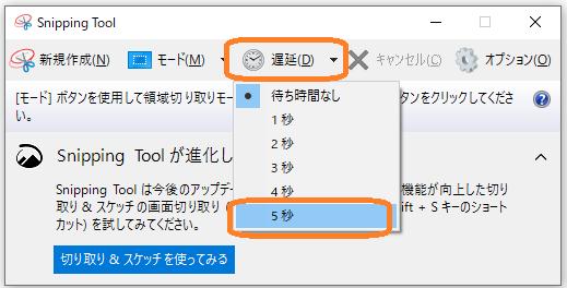 Windows(SnippingTool「遅延」)