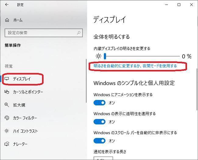 Windows(明るさを自動的に変更するか、夜間モードを使用する)