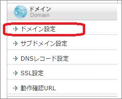 Xserver(ドメイン-ドメイン設定)