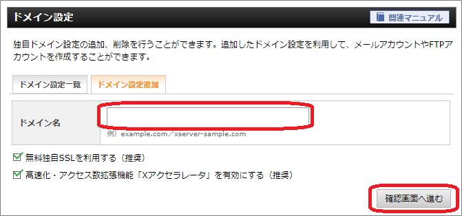 Xserver(ドメイン設定追加)
