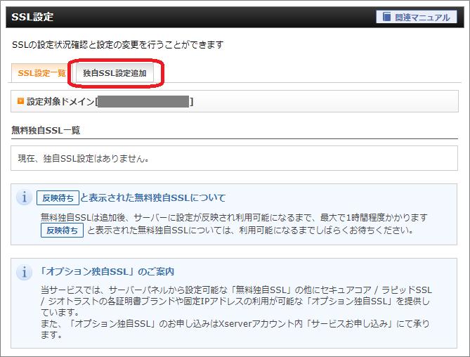 Xserver(SSL設定一覧)