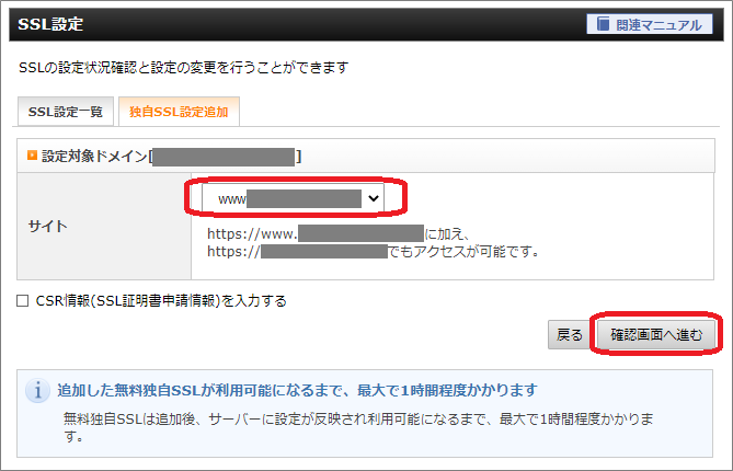 Xserver(SSL設定追加)
