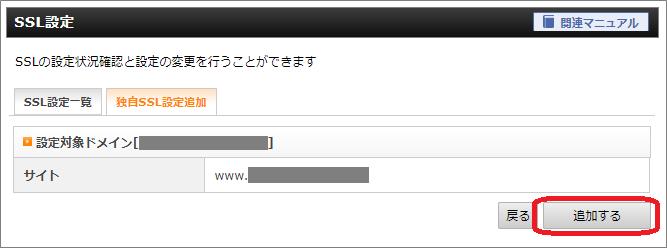 Xserver(SSL設定確認)