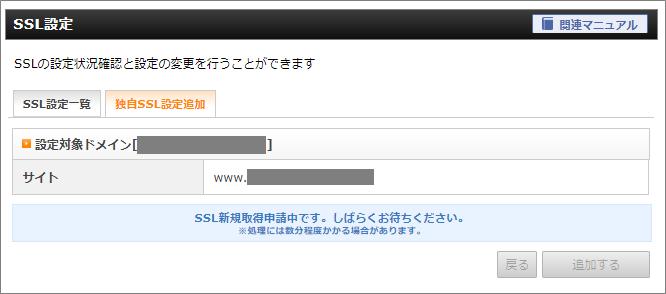 Xserver(SSL設定中)