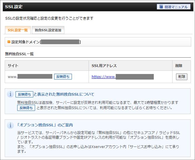 Xserver(SSL設定後の一覧)