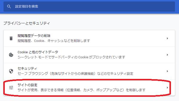 Chrome「サイトの設定」