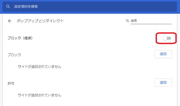 Chrome ポップアップとリダイレクトスイッチ