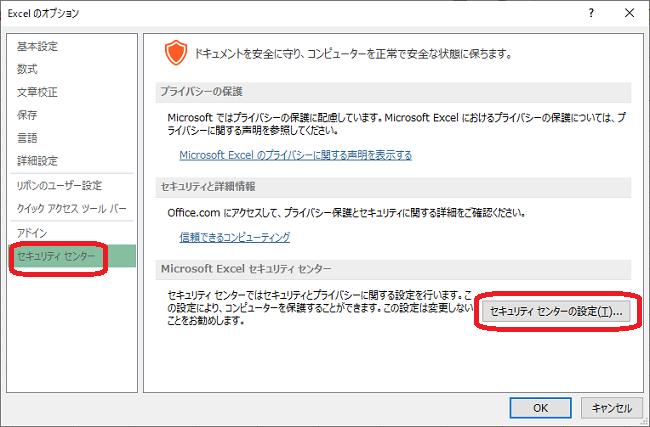 Excel(セキュリティセンターの設定(T)」ボタン)