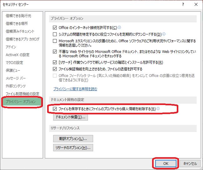 Excel(ファイルを保存するときにファイルのプロパティから個人情報を削除する)