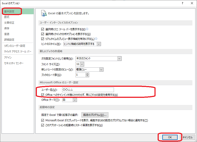 Excel(オプション画面⇒ユーザー名)