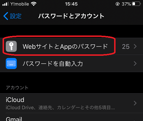 iOS(設定「WebサイトとAppのパスワード」)