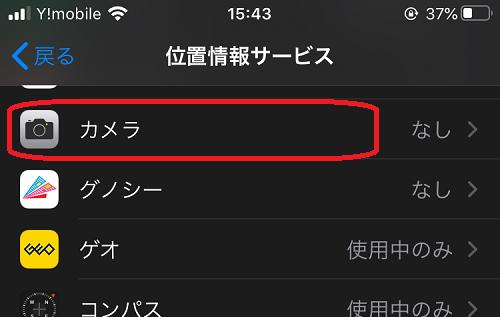 iOS(設定 カメラ)