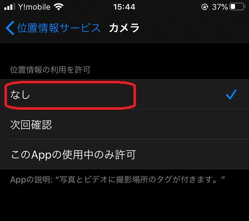 iOS(設定 位置情報の利用を許可 なし)