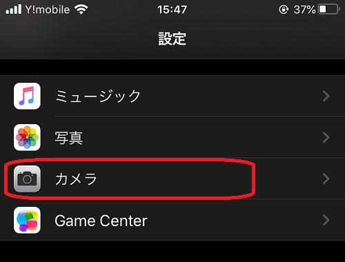 iOS(設定⇒カメラ)