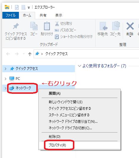 Windows(エクスプローラー ネットワーク右クリック)