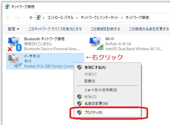 Windows(アダプター⇒プロパティ)
